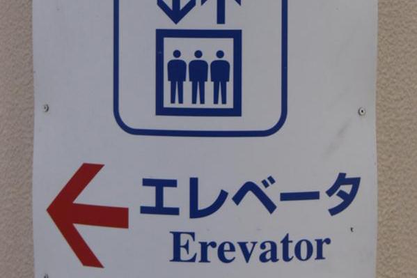 エレベーターの防災