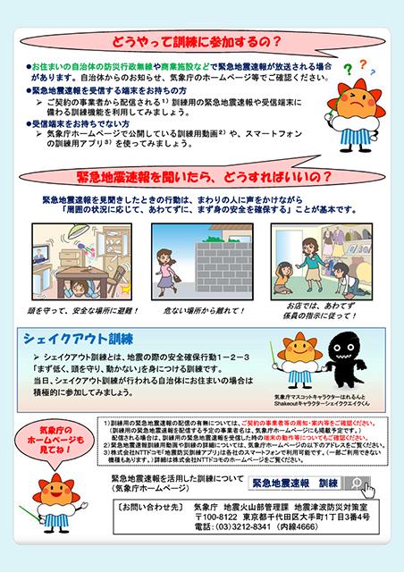 気象庁、緊急地震速報訓練実施のご案内